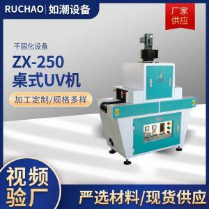 厂家供应220功率ZX-250桌式UV机干固化设备UV机可定制桌式UV机