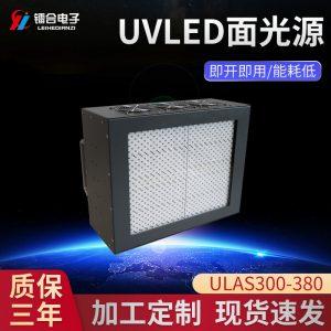 UVLED面光源冷光源固化机ULAS300-380UV紫外线胶水照射固化设备