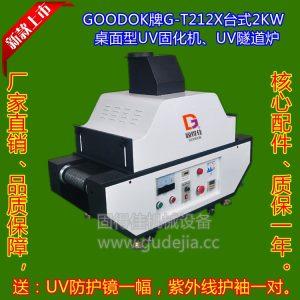 UV油墨、UV油漆、UV涂料、UV光油、UV胶水固化,干燥2KW台式UV机