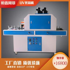【厂家直销】平面圆柱两用uv固化机,平面uv固化机、化妆品UV机
