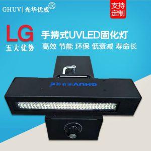 大功率UVled固化灯手提便携式手持胶水光油木蜡油紫外光线固化机