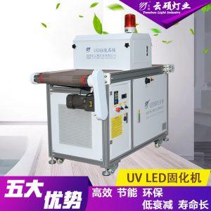 厂家直销云硕定制水冷流水线UVLED油墨固化机丝网印UV光固化设备