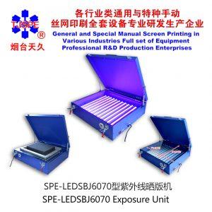 烟台天久LED紫外线晒版机曝光固化丝印制版晒版丝网印刷诱蚊灯管