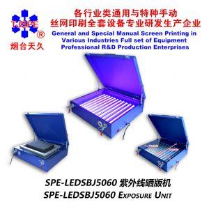 烟台天久LED紫外线晒版机曝光固化丝网印刷制版晒版优质灯管树脂