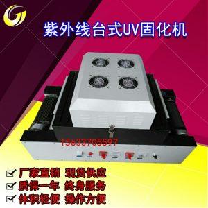 小型台式uv隧道炉紫外线烘干300mm宽双灯印刷传送式uv炉固化机