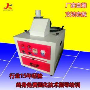 试验室用uv固化机小型光固化365波长紫外线1kw抽屉式uv光固化箱