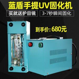 蓝盾光油实验小型uv固化机外漆烘干修补便携手提uv光固化机现货