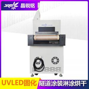 工厂定制uvled固化机隧道式烘干紫外线uv固化灯涂装家具油印设备
