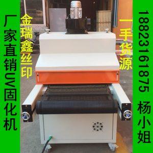 厂家直销大量现货供应UV光固化机UV固化机UV炉金瑞鑫UV机