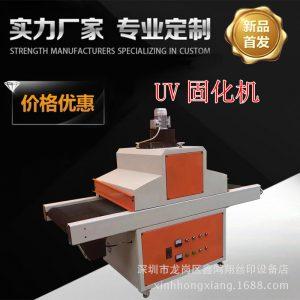 深圳厂家直销UV大型固化机纸张塑料五金UV光油表面处理价格优惠