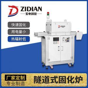 厂家定制uvled流水线固化机UVLED隧道式固化炉uv固化设备