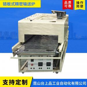 厂家定制链板式精密输送炉不锈钢链板输送高温隧道炉