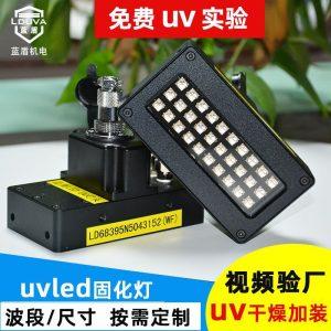 蓝盾uv固化机设备丝印刷后速干加装紫外线uvled固化灯光源厂家