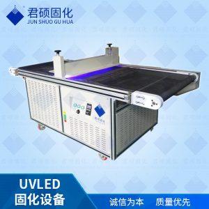 厂家批发隧道式LED固化机流水线395nmUV油墨固化机厂家君硕