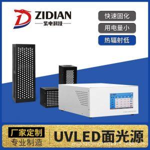 厂家直供批发uvled面光源冷光源胶水油墨印刷固化设备UV固化机