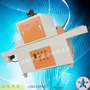 UV机小型UV隧道炉UV固化机化妆品UV机UV烘干机隧道式烤箱