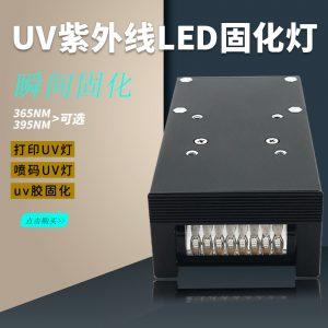 云固uv固化机二维码uv灯固化灯喷码机小型uv油墨紫外线uv光固机