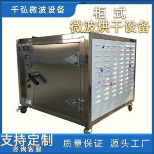 批发小型微波立柜式休闲食品微波烘干设备微波箱式烘干炉