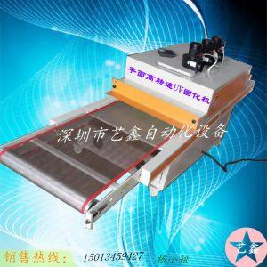 UV固化机平面高转速UV固化机UV烘干机UV油墨固化机UV隧道炉