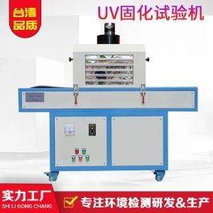 UV烘干线手机外壳UV固化机UV油固化机UV生产线