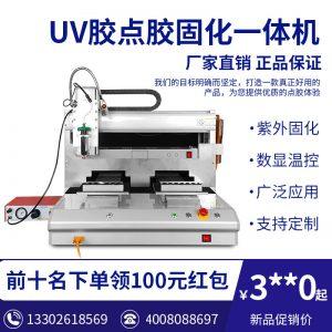全自动点胶机UV胶水固化机LED固化滴胶机打胶机涂胶机非标定制
