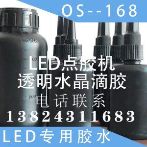 年末大优惠厂家直销LED点胶机透明水晶滴胶OS–168