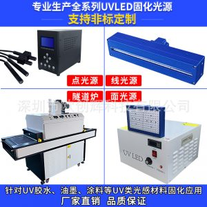 UVLED固化灯定制胶水油墨涂料固化专用uvled点线面光源UV固化炉