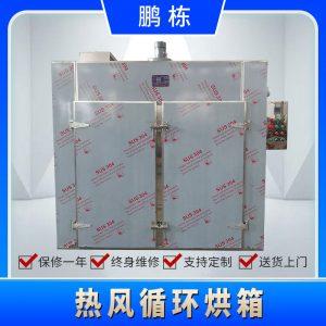 热风循环烘箱工业烤箱工业烘干机颗粒烘干机厂家