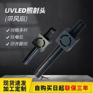 UVLED点光源照射头(带风扇)UV胶黏剂固化干燥UVLED光固机