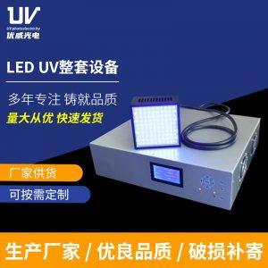 东莞厂家定制LEDUV固化灯胶水UV固化机整套油墨UV固话设备批发