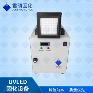 uvled光固机UV胶水固化UV油墨固化UVLED涂料固化设备