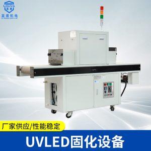 小型隧道炉uvled固化机紫外线面光源风冷丝印粘接桌面式固化设备