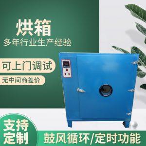 工业烤箱恒温不锈钢工业烤箱烘干加热烘烤箱干燥箱工业烤炉