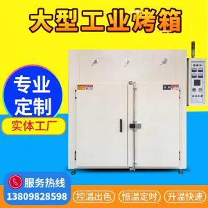 广东工业烤箱大型立式工业烤箱高温工业烤箱厂家定制