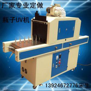 厂家生产供应曲面UV机、平圆两用UV固化机、瓶子专用UV固化机