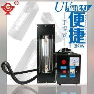 宇固手提式便携式UV固化机胶水紫外线固化机uv油墨uv光油固化