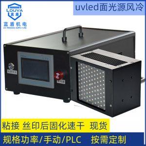 蓝盾喷塑丝印隧道炉烘干uv固化机加装紫外线uvled固化灯面光源厂