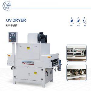 UV干燥机滚涂过油设备紫外线穿透瞬间固化可选电子光源