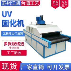 UV固化机紫外线光固化机水转印油墨固化机烘干固化涂装设备
