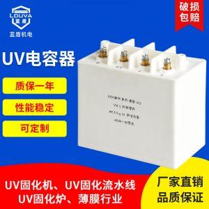uv电容器uv固化机适用uv变压器配套电容器uv涂装喷涂固化设备