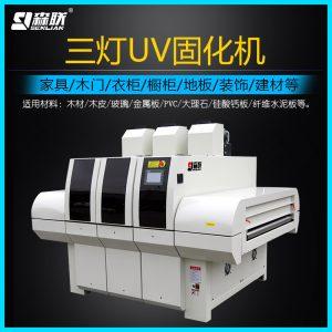 厂家uv光固化机三灯UV固化机UV固化设备家具UV漆干燥固化