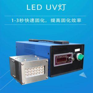 LED面光源365nmUV固化灯uv胶固化设备led395nm冷光源紫外线固化机