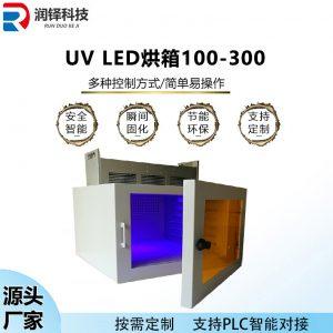 uvled烘箱100-300uvled固化机uv胶水uv油墨无影胶光敏树脂胶固化